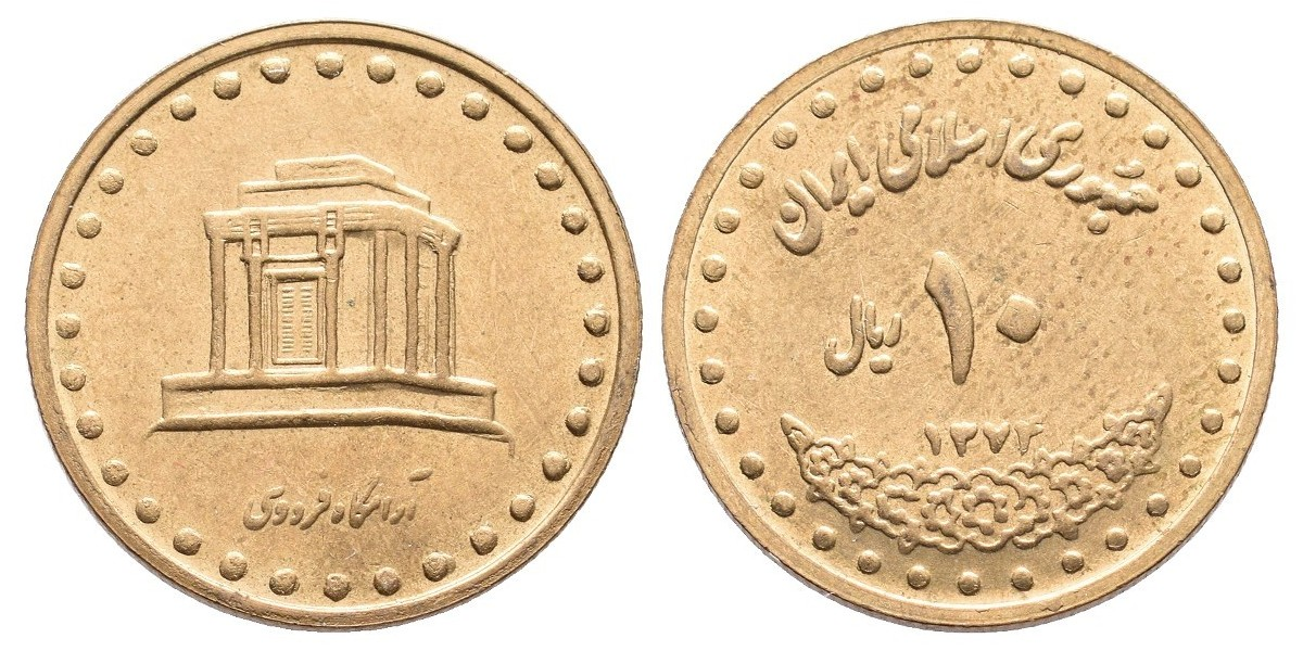 Irán. 10 rials. 1374 (1995)